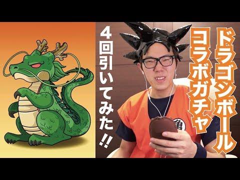 【パズドラ】ドラゴンボールコラボガチャ新たに4回引いてみた!【ヒカキンゲームズ】