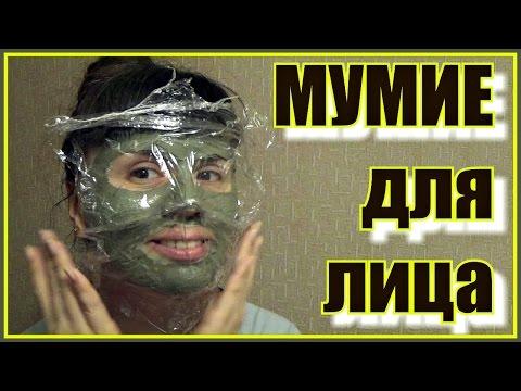 ИНТЕНСИВНАЯ маска с МУМИЕ и глиной. Мумие ДЛЯ ЛИЦА.