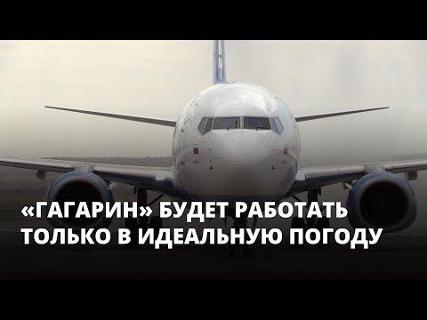 Аэропорт «Гагарин» сможет работать только в идеальную погоду