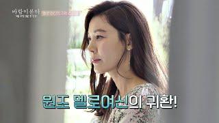 """♡원조 멜로여신♡ 김하늘(Kim Ha-neul)의 귀환 """"포용력이 강한 역할"""" 〈바람이 분다(thewindblows)〉 스페셜"""