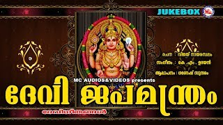 ദേവീജപമന്ത്രം | DeviJapamanthram | Hindu Devotional Songs Malayalam | Devi Devotional Songs