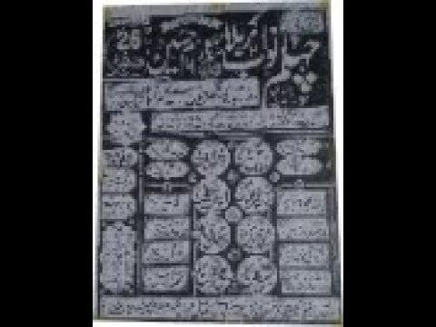 Live Majlis e Aza 26 Safar 2018 Imam Bargah Qasr e Abbas as Sekham Sheikhupura (www.baabeaza.com)