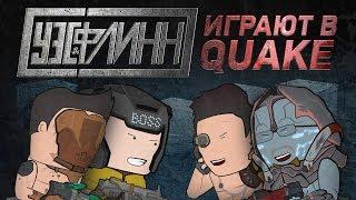 Уэс и Флинн играют в Quake Champions