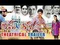 Love K Run Theatrical Trailer || Deepak Taroj, Malavika Menon