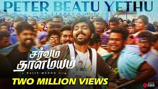 Peter Beatu Yethu | Tamil Lyrical Video | Sarvam Thaala Mayam
