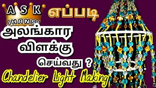எப்படி அலங்கார விளக்கு செய்வது ? Chandelier Light Making DIY Project