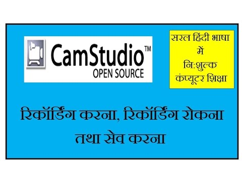 How to Record by CamStudio in Hindi, CamStudio Se Recording Kaise Kare?