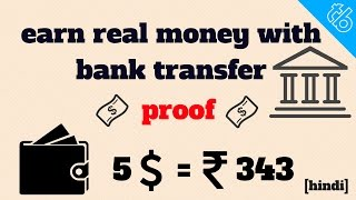 How To Earn UNLIMITED Real Money With Bank Transfer PROOF 2017