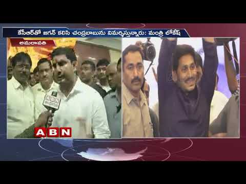 Minister Nara Lokesh Face to Face over All Political Parties Meeting | Comments on Jagan,KCR