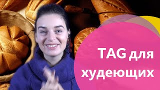 TAG для худеющих | Weight Loss Tag