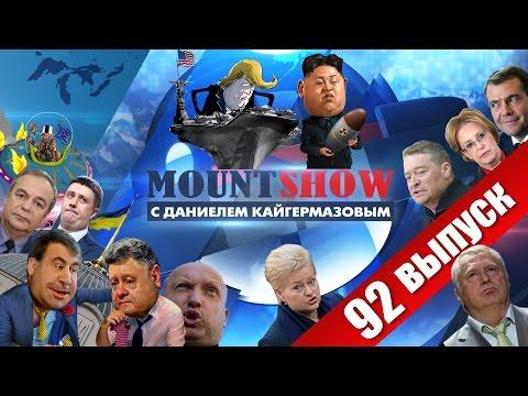 Дональд Трамп vs. Ким Чен Ын. MOUNT SHOW #92