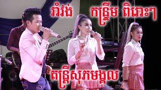 Rom Vong Orkes Khmer Full Song 2019 + Sopeak Mongkol Music