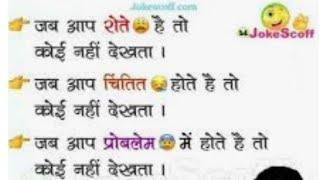 Funny Jokes ...... ji bhar ke haso...
