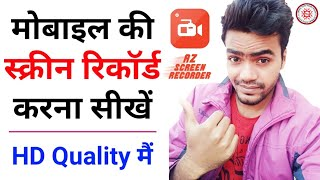 How to Record Mobile Screen Video With Audio Professionally Free in Hindi || YouTube Tutorial by 5mt
