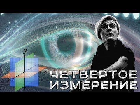 КАК ВООБРАЗИТЬ ЧЕТВЁРТОЕ ИЗМЕРЕНИЕ [Суперспособности человека в 4D] (Артур Шарифов)