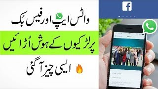 Live Message App For WhatsApp And Facebook Users 2018