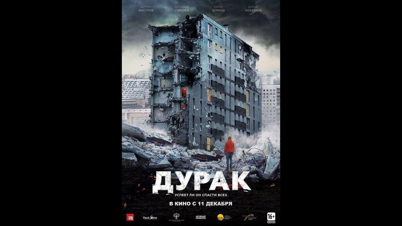 Фильм Дурак (2014) смотреть онлайн бесплатно в хорошем 720
