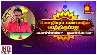 Is our Culture and Language is Degrading ? | Special Pattimanram | Rajamoorthy Speech | Kalaignar TV