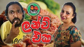 Vigadama | The Lunch / Sri_Lankan_Sketch_Comedy