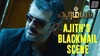 Ajith's Blackmail Scene - Arrambam | Scene | Ajith, Arya, Nayantara | Yuvan Shankar Raja