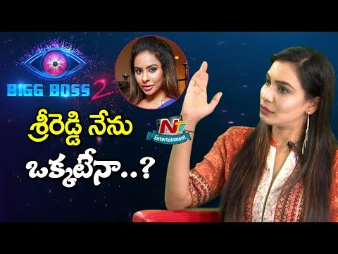 Don't Compare Sri Reddy with Me, Says Sanjana Anne | Bigg Boss 2 First Eliminator | NTV Ent