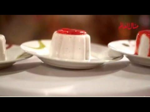 بودنج جوز الهند مع صلصة الفراولة - مطبخ منال العالم
