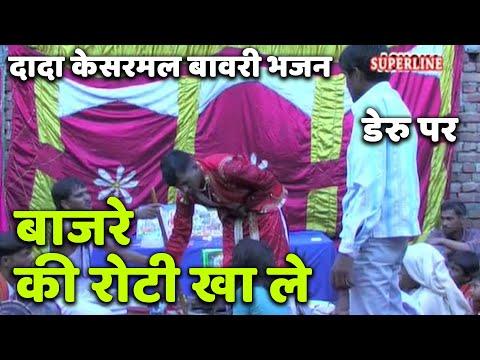 Kesarmal Bawri Bhajan Bajre Ki Roti Kha Le video