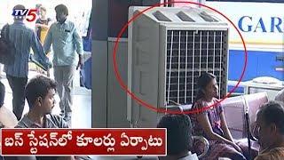 మండుతున్న ఎండలకు ఆర్టీసీ బస్టాండ్లో కూలర్లు..! | Coolers in Vijayawada Bus Stand