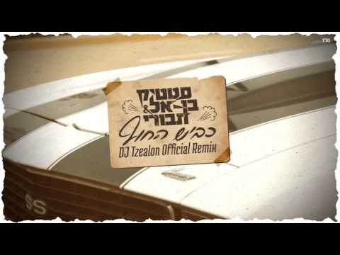 סטטיק ובן אל תבורי - כביש החוף | DJ Tzealon Official Remix