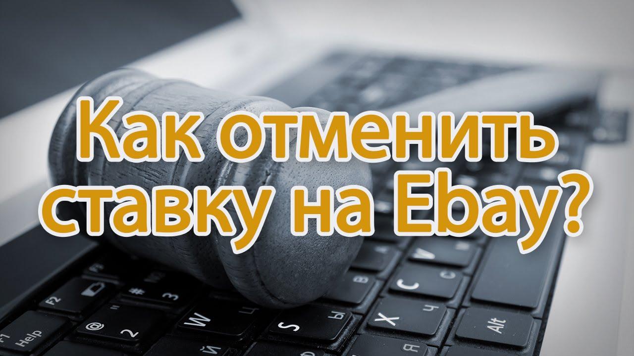 Как на ebay отказаться от ставки если ее уже сделали