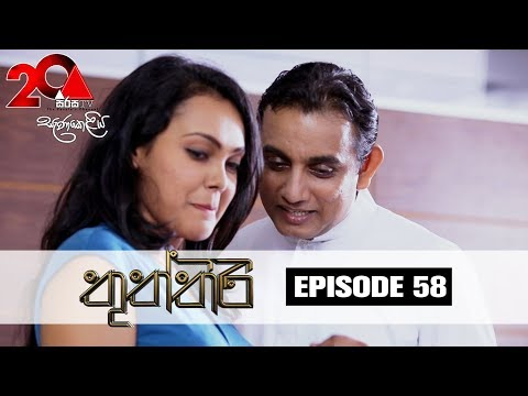 Thuththiri | Episode 58 | Sirasa TV 31st August 2018 [HD]