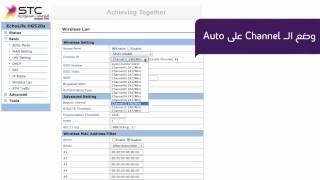 شرح تغير اعدادات شبكة اللاسلكية في مودم STC 011 و STC 014
