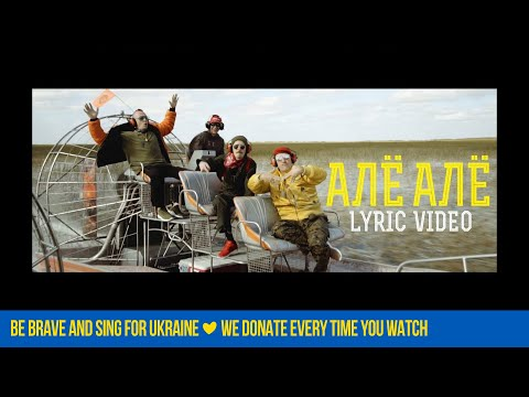 MOZGI - Алё Алё [Lyric Video]