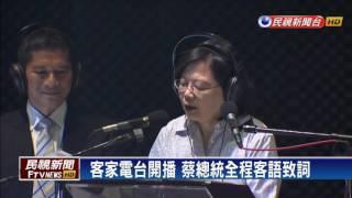 全國性客語台開播 蔡總統首發聲