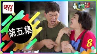 "《好世谋》第五集 – ""Ho Seh Bo""  Episode 5"