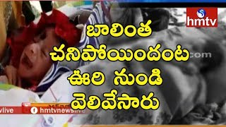 Family Faces Social Boycott From YSR Colony In Turkayamjal | hmtv
