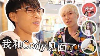 我和Cody终于见面了!和一群Youtuber一起看电影首映? (彤彤 YvonneChua 碰碰)