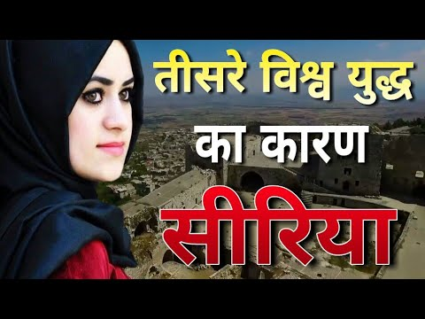 यह बिल्कुल खतरनाक है सीरिया //amazing facts about syria war in Hindi