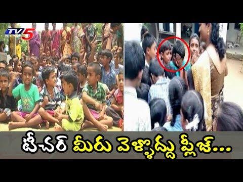 టీచర్ను బదిలీ చేయొద్దని విద్యార్థుల ఆందోళన..! | Mahabubabad Dist | TV5 News