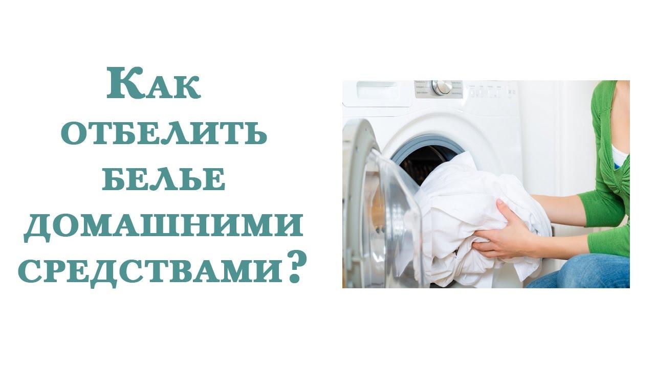 Чем отбелить серые вещи в домашних условиях 291