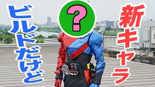 仮面ライダービルド 第41話