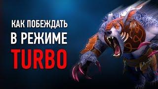 Главные Секреты Победы в TURBO