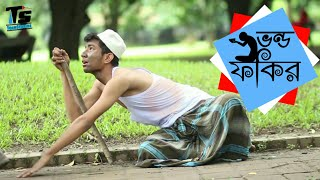 Types of Fake Beggars (ভন্ড ফকির) In Dhaka | Bangla Funny Video 2017 | Team Stupids
