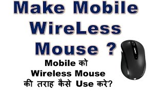 How To Use Mobile as a wireless Mouse in Computer ? Mobile Ko Wireless Mouse kaise Banaye ?