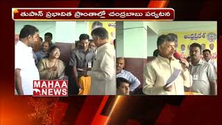 CM Chandrababu Naidu Visits Cyclone Phethai Affected Areas