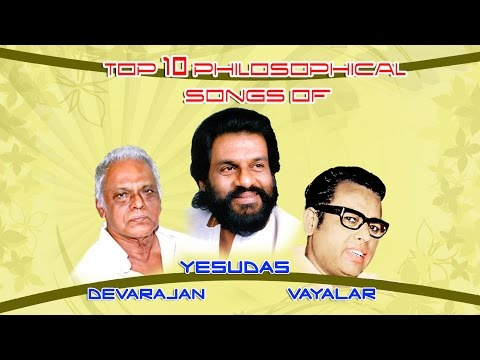 Top 10 Philosophical Songs Of Vayalar - Devarajan - Yesudas | Jukebox video