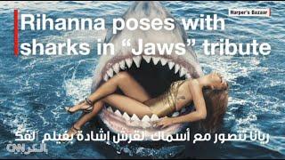 ريانا تتصور مع أسماك القرش