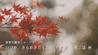 敦賀市観光ショートムービー『いつか、きらめきたくて。』  第二話 秋