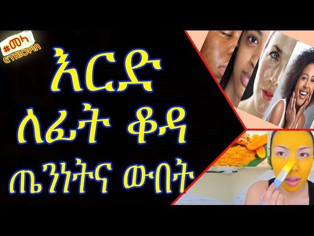 ETHIOPIA :Turmeric for Clear, Dry, Oily & Acne Skin in Amharic
