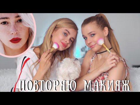 Повторяю МАКИЯЖ Насти Ивлеевой из INSTAGRAM ♡ RINA (ft. Лисса)